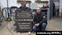 Памятны знак для будынку, дзе была абвешчаная незалежнасьць БНР. Абнавіў шыльду менскі скульптар Ігар Засімовіч.
