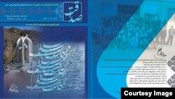 """İranda çap olunan """"Sədaqət"""" dərgisinin üz qabığı."""