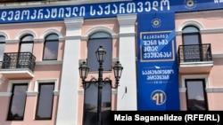 Офис «Грузинской мечты» (архивная фотография)