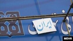 دانشجویان علوم پزشکی ایران تابلو جدید این دانشگاه را با جایگزینی کلمه «ایران» به جای «تهران» تغییر دادهبودند.