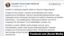 """Бабановдун """"Фейсбуктагы"""" каты."""