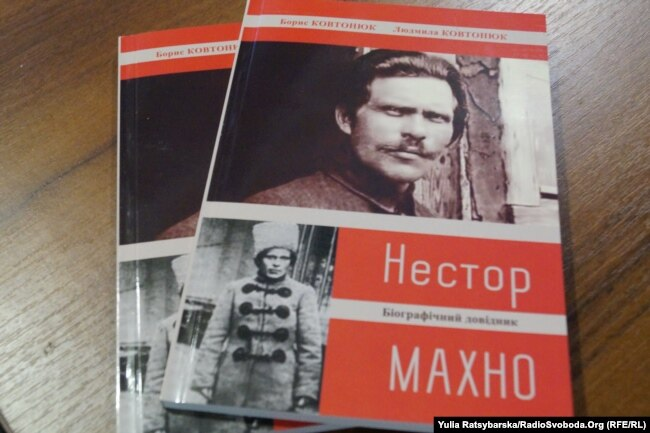 Книжка Бориса і Людмили Ковтонюків