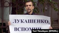 Пикет в поддержку белорусских политзаключенных