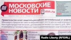 """Первый выпуск обновлённых """"Московских новостей"""", 28 марта 2011 года"""