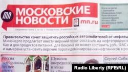 """Первая полоса первого номера возобновленных """"Московских новостей"""""""