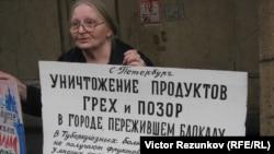 Участница пикета против уничтожения санкционных продуктов в России. Санкт-Петербург, 8 августа 2015 года.