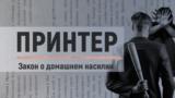 """Проект """"Принтер"""": домашнее насилие"""