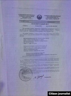 Решение Ташкентского межрайонного экономического суда.