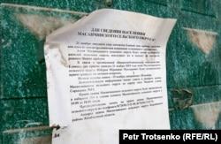 Объявление на воротах частного дома. Село Масанчи, Жамбылская область. 26 февраля 2020 года.