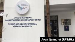 У входа в проектный офис государственной программы «Рухани жангыру» в Алматы. 9 февраля 2018 года.