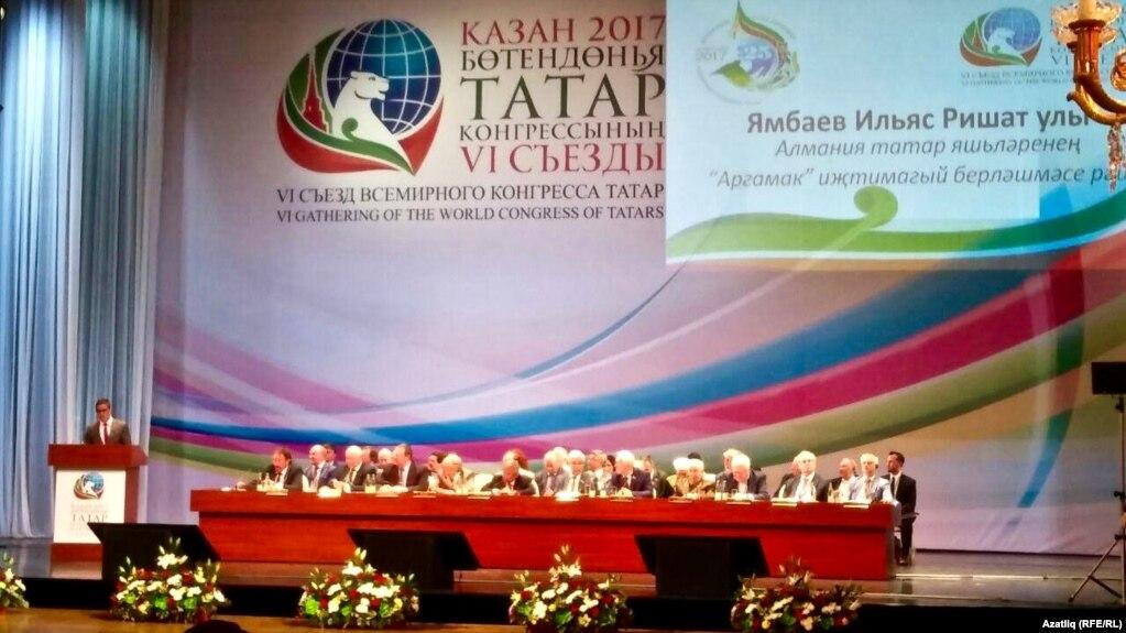 Дөнья татар конгрессының VI корылтае. 3 август, 2017 ел.