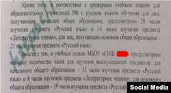 Казан шәһәренең Вахитов районы прокуратурасының күрсәтмәсе