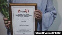 Национальная премия «За личное мужество» имени Виктора Ивашкевича, вручаемая правозащитной организацией «Хартия-97».