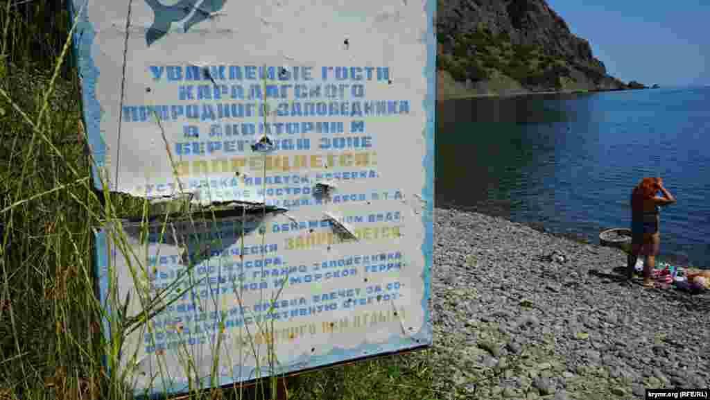 Табличка про заборони в акваторії та пляжній зоні заповідника