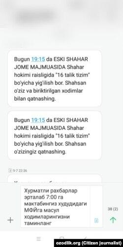 Андижон шаҳар халқ таълими мулозимидан мактаб директорларига келган SMS