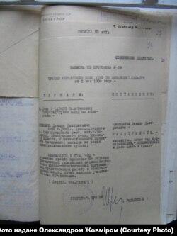 Постанова «трійки» про розстріл Давида Ярошевича