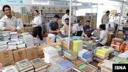 بیست و سومین نمایشگاه بینالمللی کتاب تهران