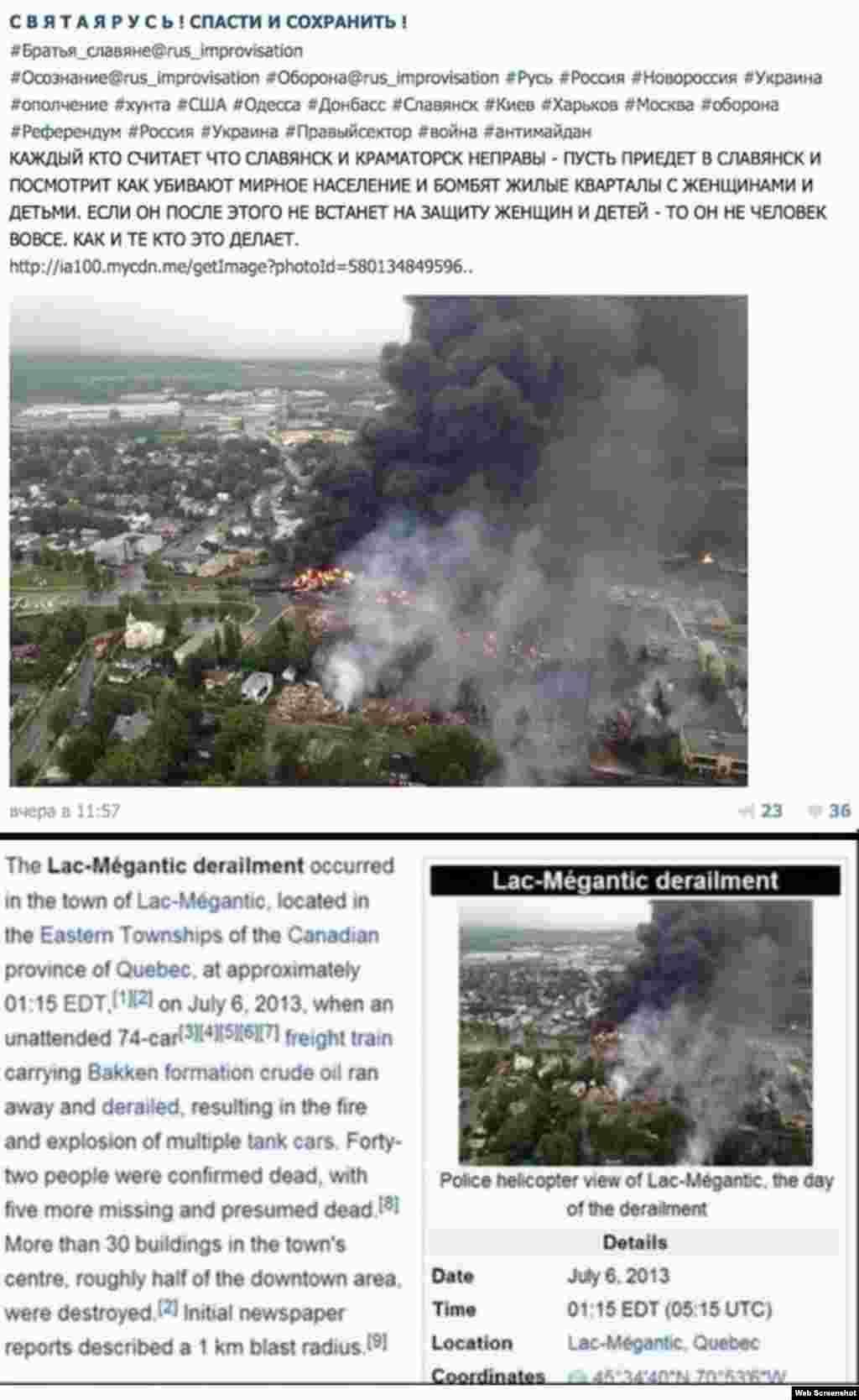 Это снимок из Канады, где в 2013 году произошла авария железнодорожного состава с топливом.