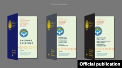 Эскизы биометрических общегражданских (заграничных) паспортов кыргызстанцев.