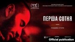Фільм «Перша сотня» є володарем призу глядацьких симпатій Міжнародного кінофестивалю Docudays UA-2018