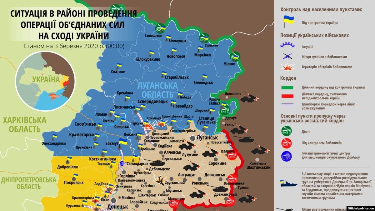 Ситуация в зоне боевых действий на Донбассе 3 марта – карта