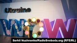 Інтерактивна інсталяція Ukraine WOW. 11 лютого 2020 року. «Київ-Пасажирський»
