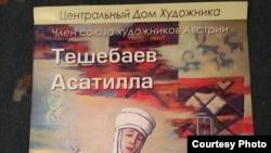 """А. Тешебаевдин """"Ал жакта бабалардын күүсү угулат""""(Напевы предков там слышны) деп аталган көргөзмөсүнүн кулактандыруусу. ЦДХ, Москва."""