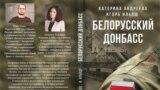 Книжка білоруських журналістів про війну на Донбасі