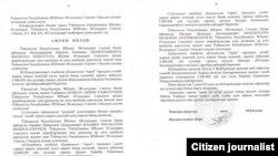 Копия определения суда.