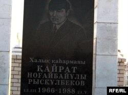 Памятник на могиле Кайрата Рыскулбекова. Семей, декабрь 2009 года.