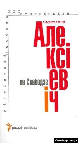 "Обложка книги ""Светлана Алексиевич на Свободе"""