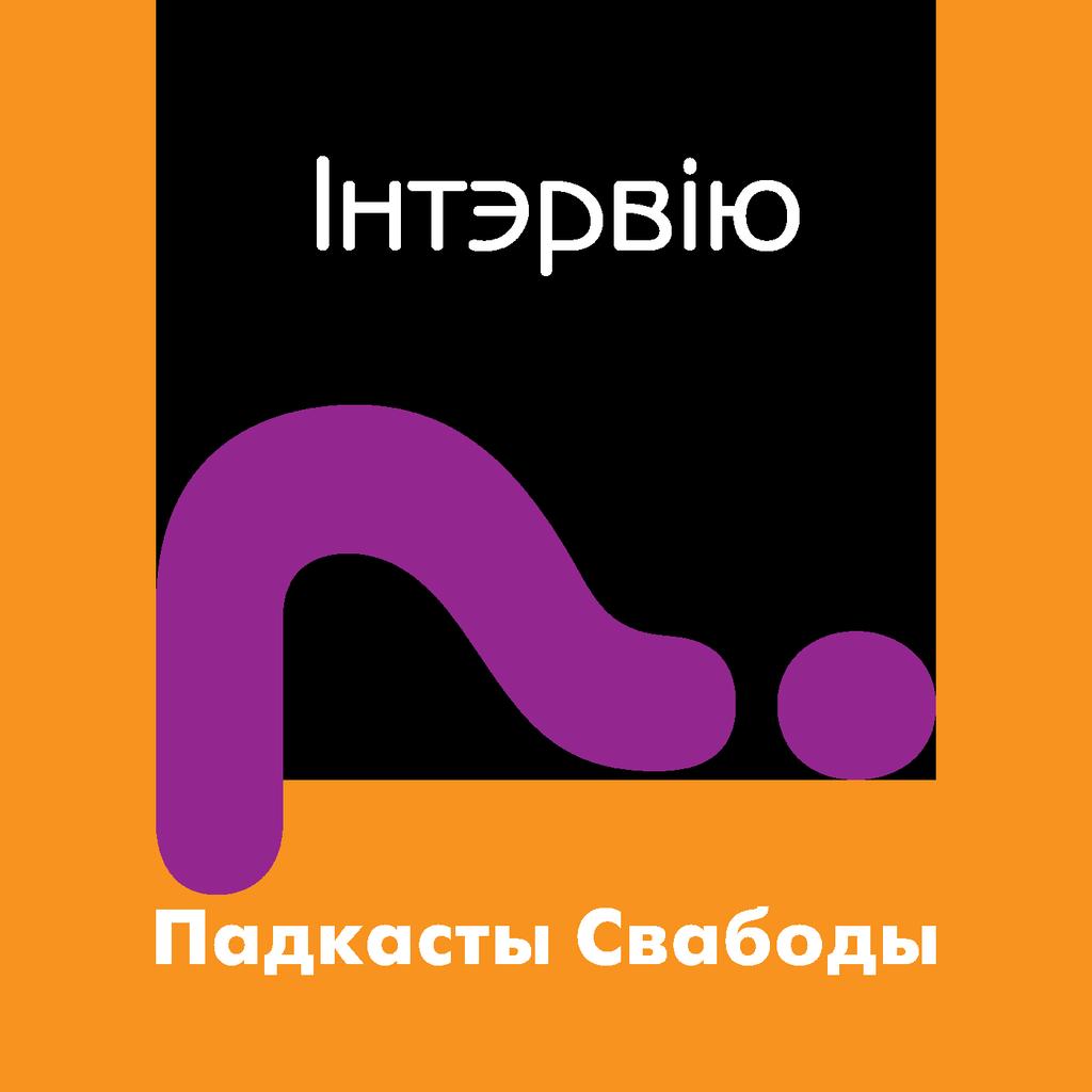 Інтэрвію - Радыё Свабода / Радыё Свабодная Эўропа