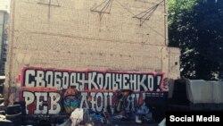 Siyasiy mahbüs Aleksandr Kölçenkoğa qol tutmaq maqsadında Maydandaki graffiti