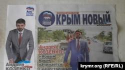 Агитационный материал партии «Единая Россия» в Крыму