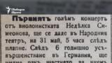 Mir Newspaper, 27.05.1920