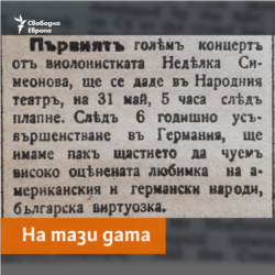 Mir Newspaper, 27.05.1920