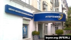 Севастопольський офіс ТОВ «Інтертелеком»