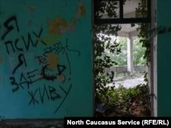 В недавнем прошлом санаторий был местом сбора неформальной молодежи
