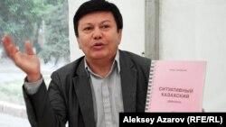 Канат Тасибеков, автор книги «Ситуативный казахский». Алматы, 16 августа 2014 года.