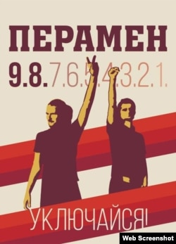 Плакат, основанный на образе Владислава Соколовского и Кирилла Галанова.