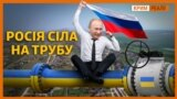 Дожилися, Росія продає український газ (відео)
