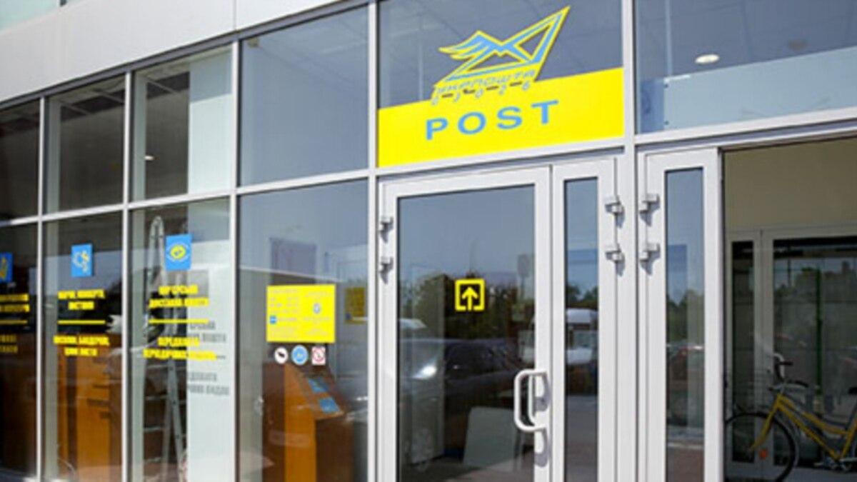 «Укрпочта» во время карантина не будет взимать плату за хранение посылок