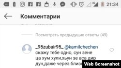 Скриншоты угроз Ломаеву