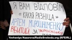 Плакат на акції «Убитий за мову» з вимогою перекваліфікувати справу вбивства бахмутського активіста Артема Мирошниченка, як скоєне на мовному ґрунті. Запоріжжя, 11 грудня 2019 року