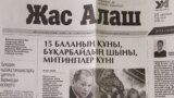 Номер газеты «Жас Алаш» после антиправительственных митингов 22 февраля. 25 февраля 2020 год.