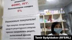 Аптека в Кыргызстане