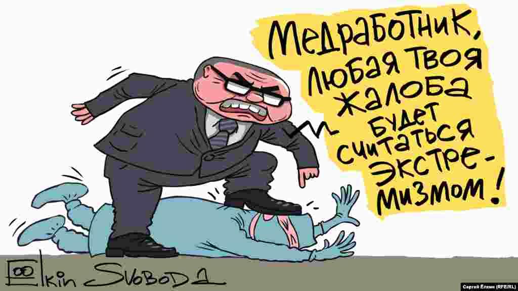 Боротьба з коронавірусом у Росії очима російського художника Сергія Йолкіна