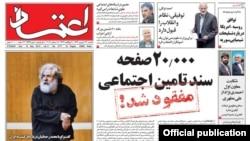 صفحه نخست روزنامههای صبح ایران/ یکشنبه ۲۴ شهریور ۱۳۹۲
