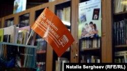 """La Biblioteca """"Ion Creangă"""""""