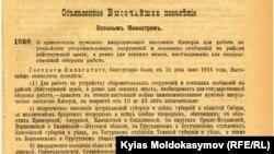 Подшо Николай Иккинчининг мардикор олиш тўғрисидаги Фармони.